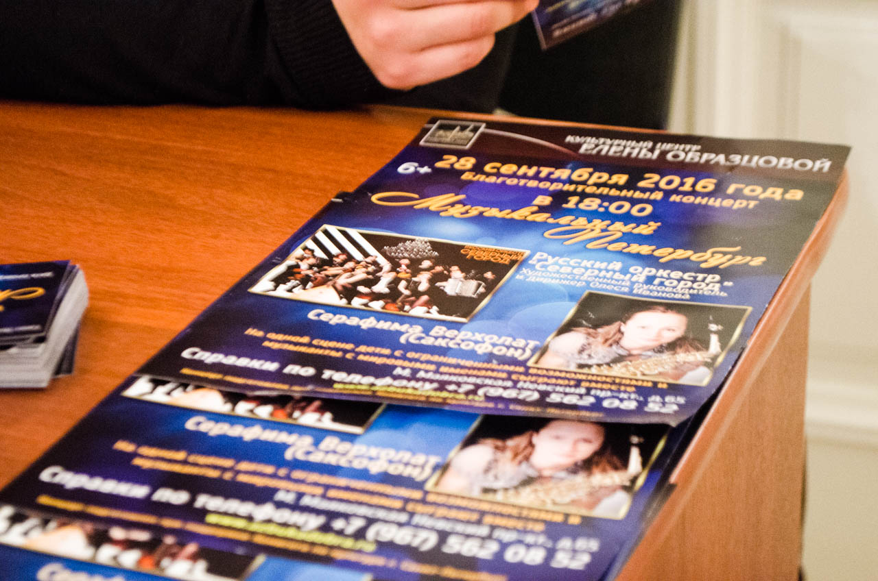 I Благотворительный концерт «Музыкальный Петербург»