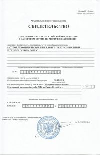 св-во о поставке на учет в фнс