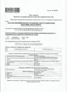 list-zapisi-17