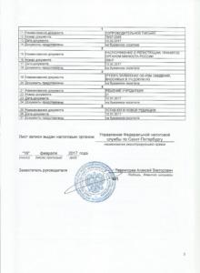 list-zapisi-17.1