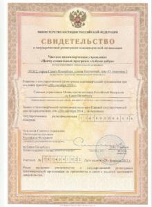 sv-vo-o-registratsii-NKO-17