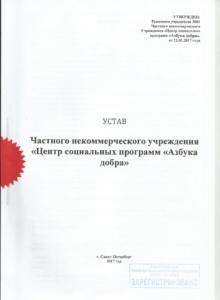 устав17.0