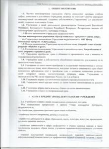 устав17.1