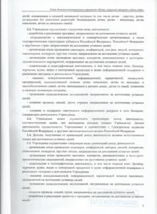 устав17.2