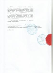 устав17.8