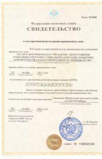 регистрация юр лица